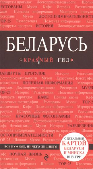 Шагова Е. (ред.) Беларусь. Путеводитель с детальной картой Беларуси и Минска внутри