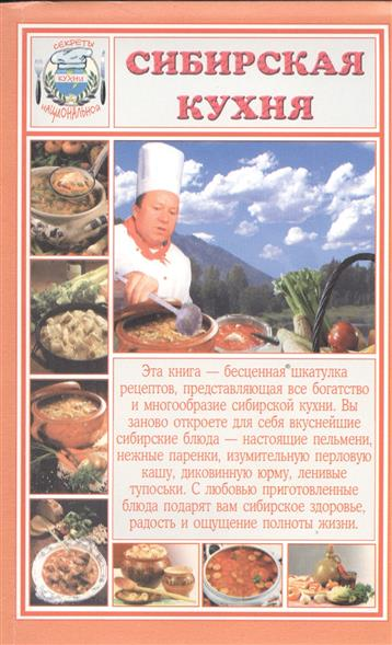 Румановская Е. (ред.) Сибирская кухня