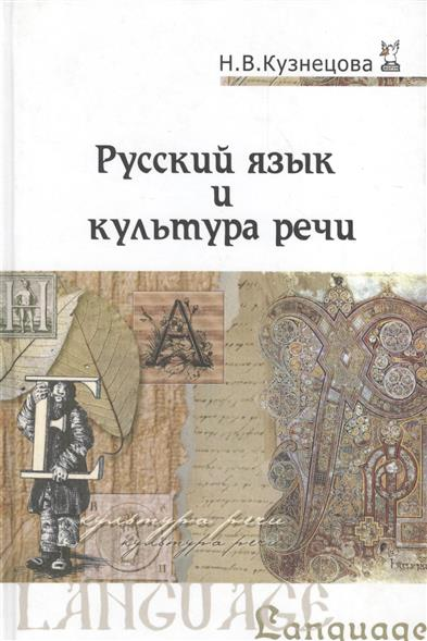 Оусский язык и культура речи кузнецова гдз