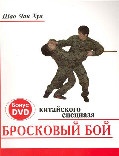 Шао Ч. Бросковый бой китайского спецназа