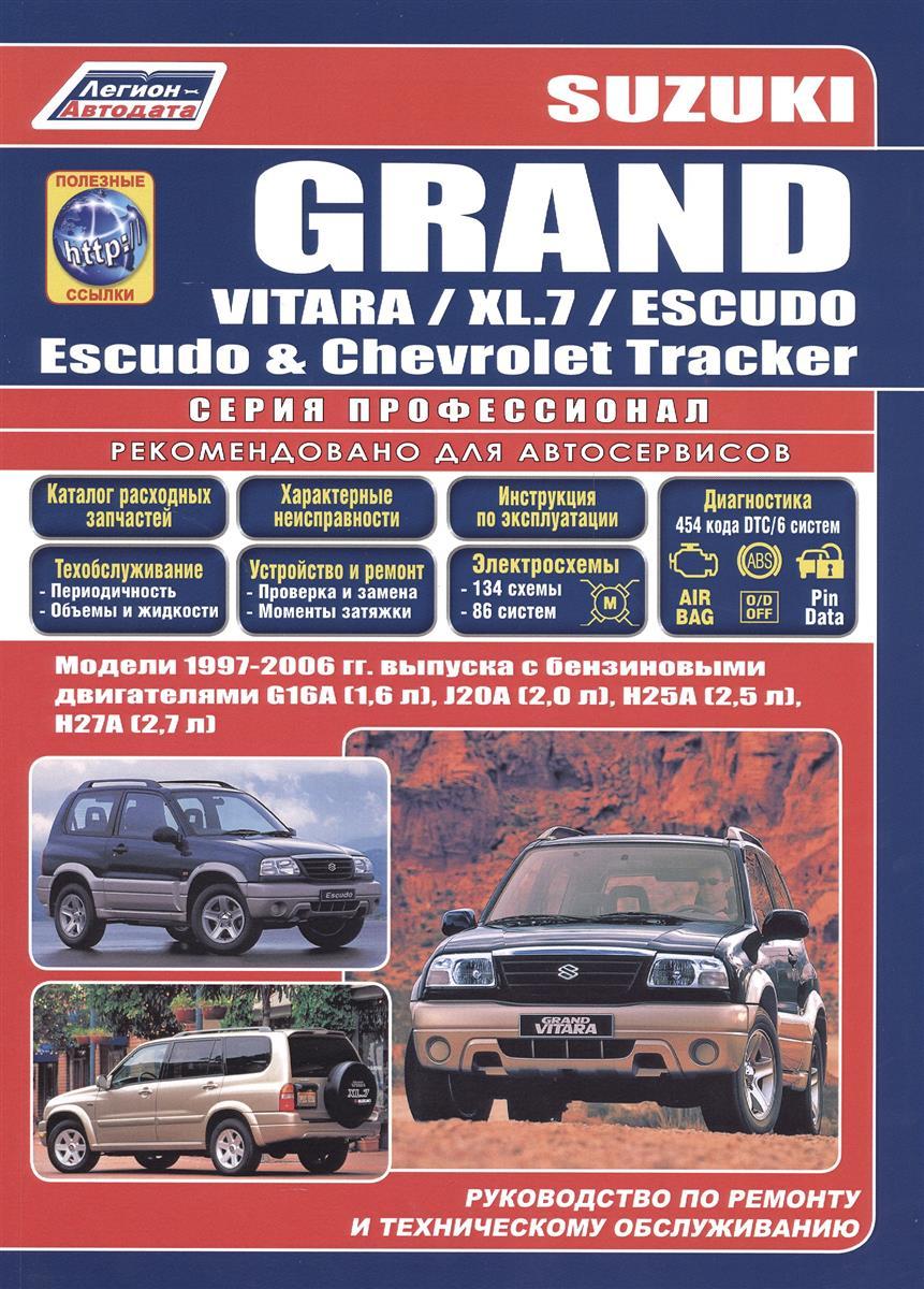 Suzuki Grand Vitara Escudo/XL.7 1997-2004 гг. вып. с бенз. двиг.