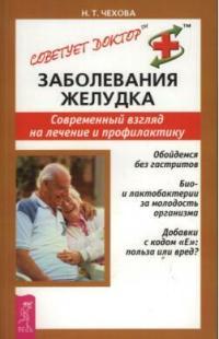 Чехова Н. Заболевания желудка. Современный взгляд на лечение и профилактику стручкова в бронхиальная астма современный взгляд на лечение и профилактику