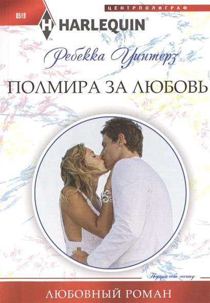 Уинтерз Р. Полмира за любовь. Роман