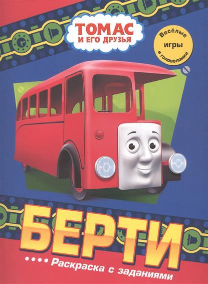 Кузьминых Ю.: Томас и его друзья. Берти. Раскраска с заданиями. Веселые игры и головоломки