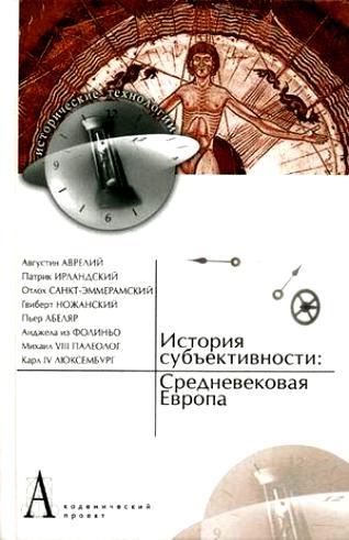 Зарецкий Ю. (сост.) История субъективности Средневековая Европа europa европа фотографии жорди бернадо