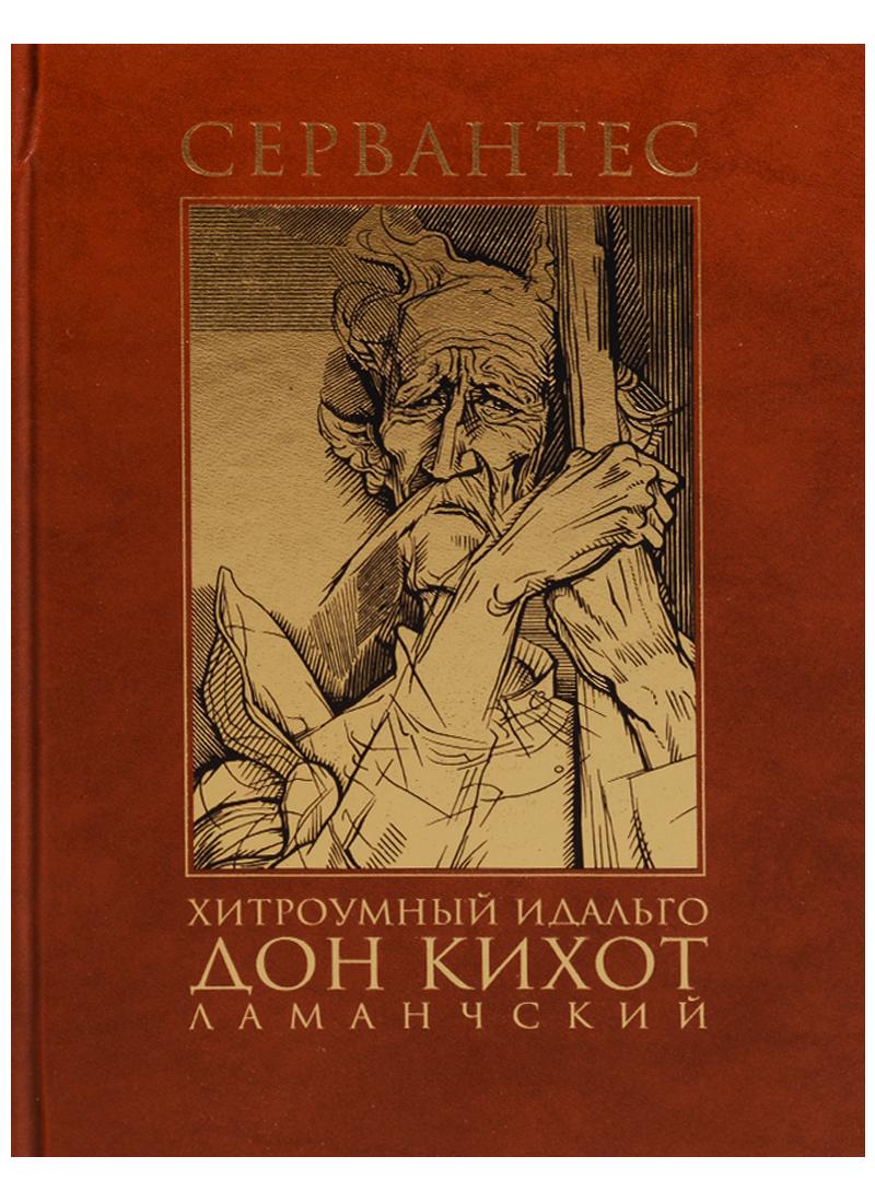 Хитроумный идальго Дон Кихот Ламанчский (комплект из 2 книг)