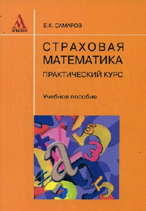 Страховая математика Практ. курс