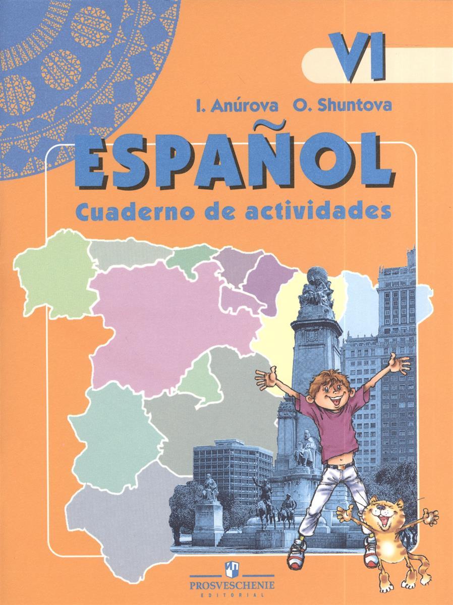 Испанский язык. Рабочая тетрадь. VI класс. Пособие для учащихся общеобразовательных организаций и школ с углубленным изучением испанского языка