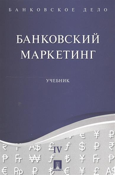 Банковский маркетинг. Учебник