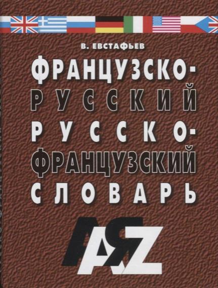 Французско-русский и русско-французский словарь 30 тысяч слов