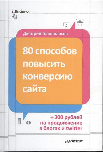 Голополосов Д. 80 способов повысить конверсию сайта