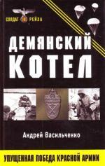 Демянский котел Упущенная победа Красной Армии