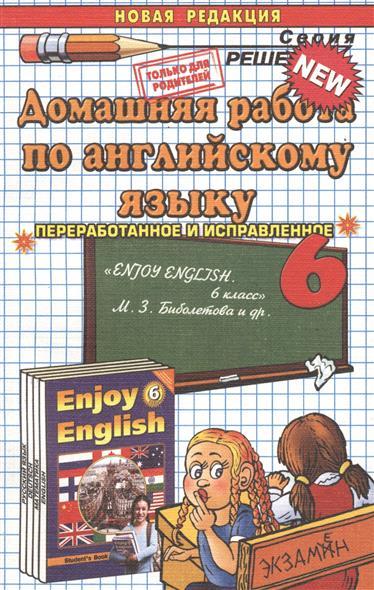 ДР по англ. языку 6 кл
