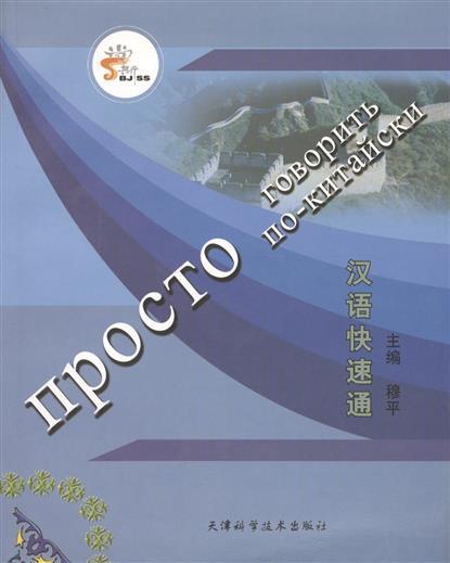 Му Пин Просто говорить по-китайски (+СD) my christmas cd