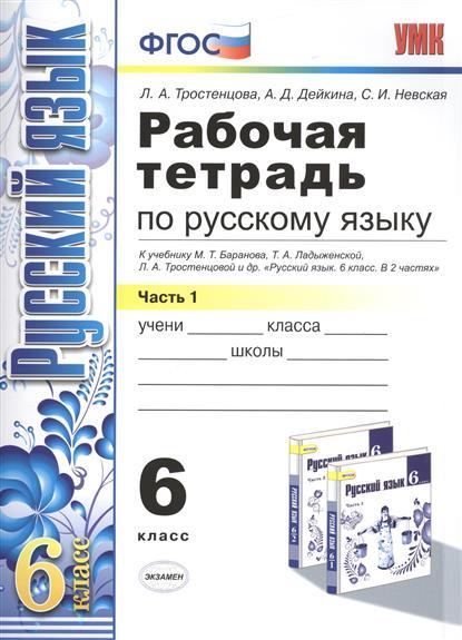 Гдз по русскому языку 6 класс тесты часть 1 книгина мп ответы