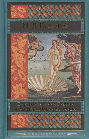 Занимательная Греция: рассказы о древнегреческой культуре. Капитолийская волчица: Рим до цезарей