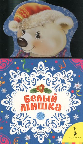 Здорнова Е., (худ.) Белый мишка ISBN: 9785353075943