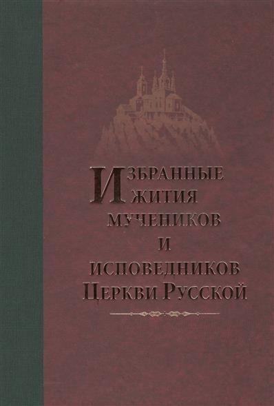 Игумен Дамаскин (Орловский) Избранные жития мучеников и исповедников Церкви Русской дамаскин и препод источник знания