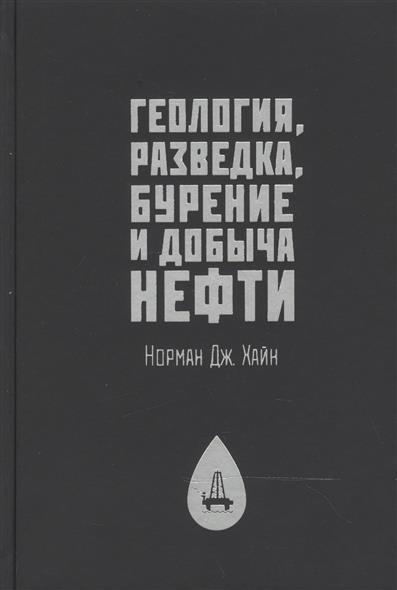 Книга Геология Разведка бурение и добыча нефти. Хайн Н.