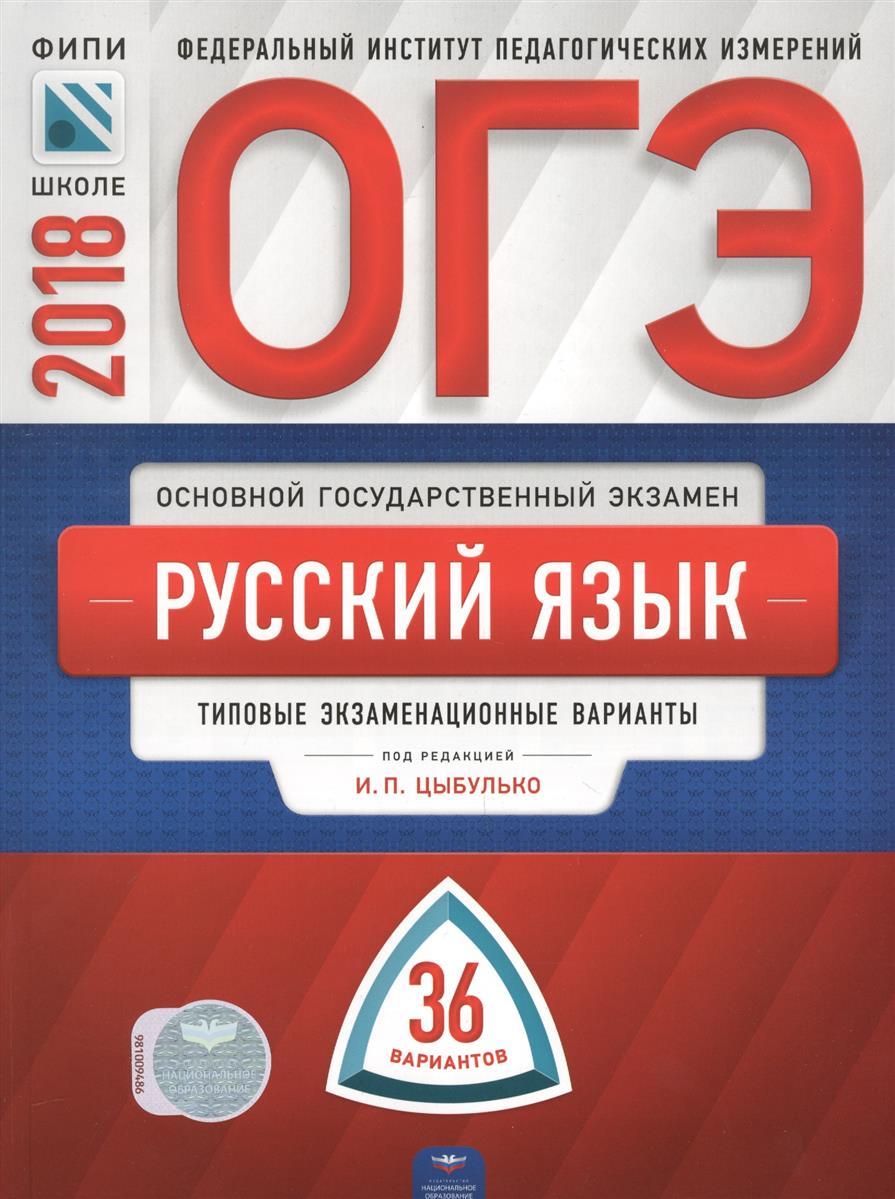 Цыбулько И. (ред.) ОГЭ 2018. Русский язык. Типовые экзаменационные варианты. 36 вариантов