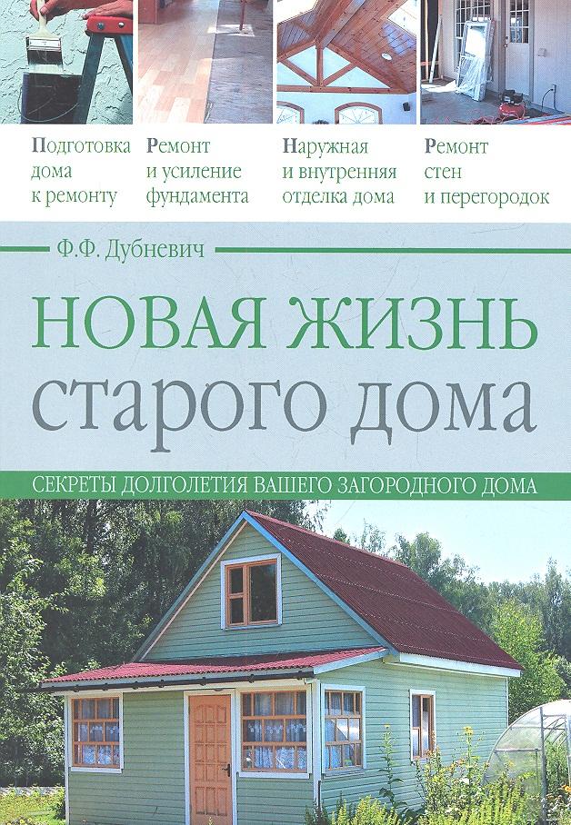 Дубневич Ф. Новая жизнь старого дома райт лариса исповедь старого дома