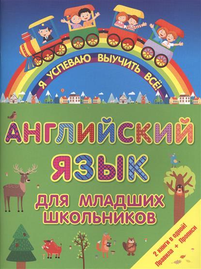 Английский язык для младших школьников.2 книги в одной. Правила + Прописи