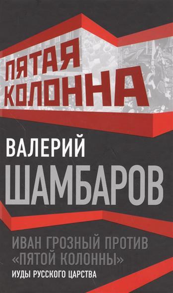 Иван Грозный против