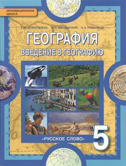 География. 5 класс. Введение в географию. Учебник
