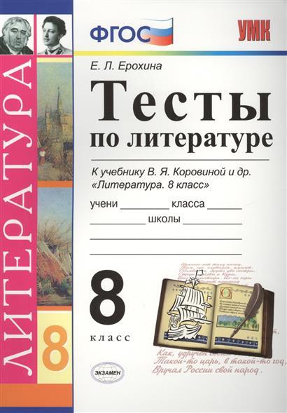 Ерохина Е. Тесты по литературе. 8 класс. К учебнику В. Я. Коровиной и др. Литература. 8 класс