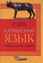 Кацман Н., Ульянова И. Латинский язык Учебник н а гончарова латинский язык