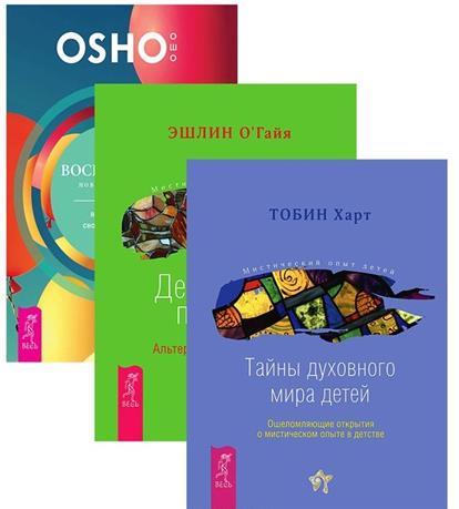 Ошо, О'Гайя Э., Харт Т. Воспитание нового ребенка + Дети и силы природы + Тайны духовного мира детей (комплект из 3 книг)