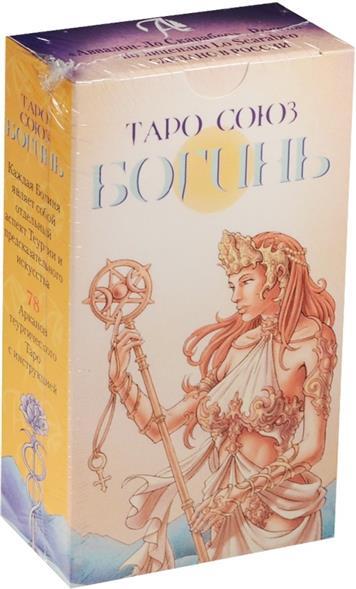 Карэтти М. Таро Союз Богинь магические послания богинь 44 карты инструкция