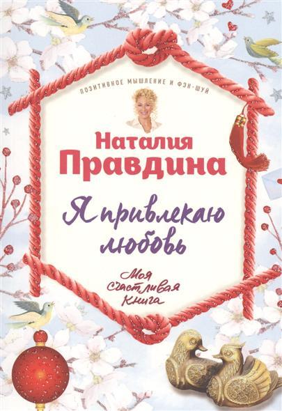 купить Правдина Н. Я привлекаю любовь по цене 253 рублей