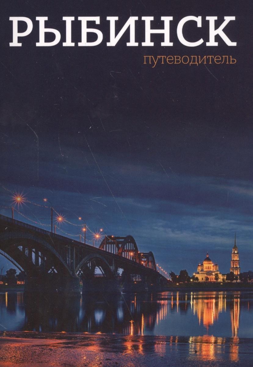 Мищенко М. (авт.-сост.) Рыбинск. Путеводитель