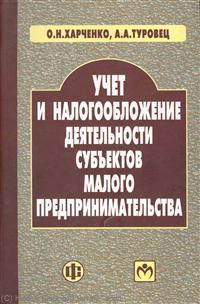 Харченко О., Туровец А. Учет и налогообложение деятельности субъектов мал. предприним.