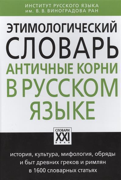 Ильяхов А. Этимологический словарь. Античные корни в русском языке