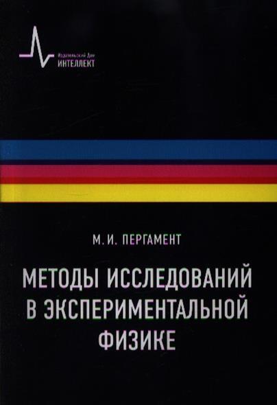 Пергамент М. Методы исследований в экспериментальной физике. Учебное пособие