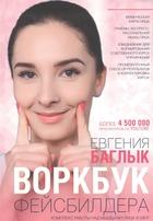 Воркбук фейсбилдера: комплекс работы над мышцами лица и шеи