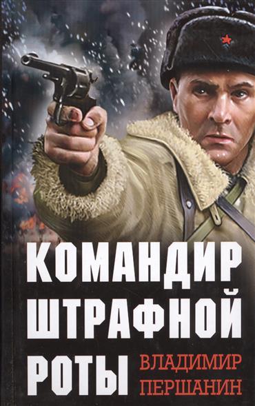Першанин В. Командир штрафной роты владимир першанин командир штрафной роты
