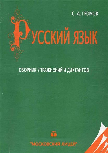 Русский язык Сборник упражнений и диктантов