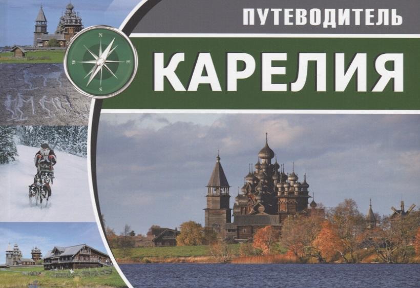Кузнецова Е., Харитонова С. Карелия. Путеводитель ISBN: 9785990878945