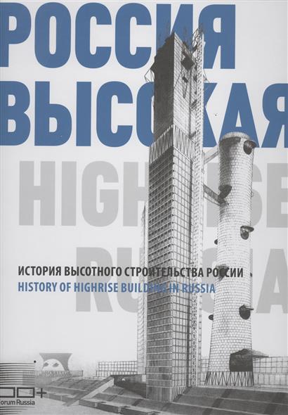 Россия Высокая. Каталог проектов и построек. История высотного строительства России