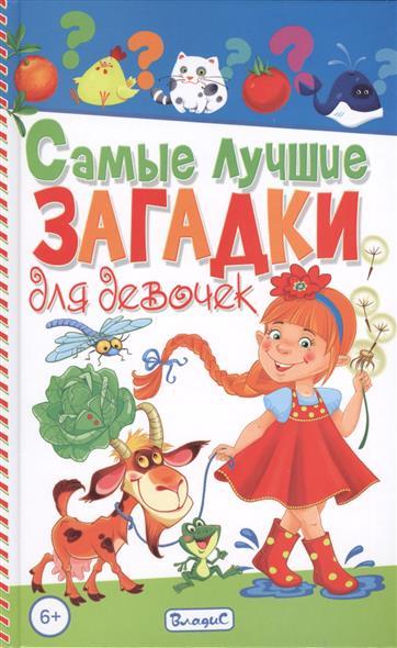 Скиба Т. (сост.) Самые лучшие загадки для девочек