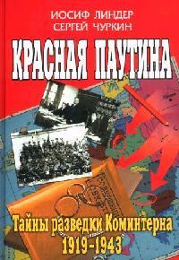 Красная паутина Тайны разведки Коминтерна 1919-1943