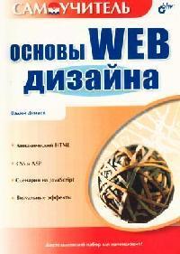 Дунаев В. Основы Web дизайна кириченко а хрусталев а htmls css3 основы современного web дизайна