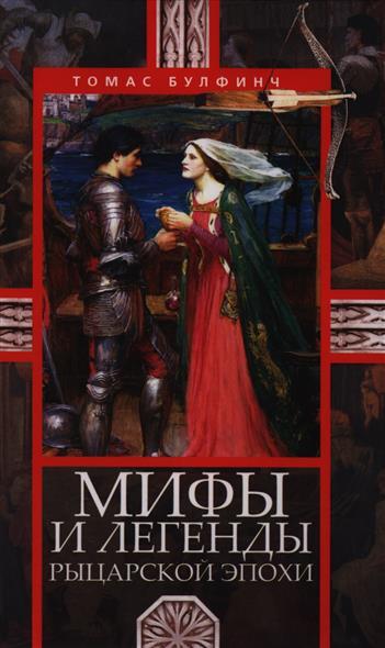 Булфинч Т. Мифы и легенды рыцарской эпохи desire invinsible 5 мл духи с феромонами для мужчин