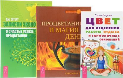 Цвет для исцеления + Записки экономиста + Процветание и магия денег (комплект из 3 книг)
