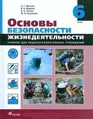 Маслов А., Марков В., Латчук В., Кузнецов М. ОБЖ 6 кл Маслов