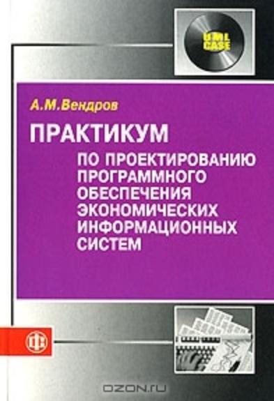 Практикум по проектированию програм. обеспечения эконом. информ. систем