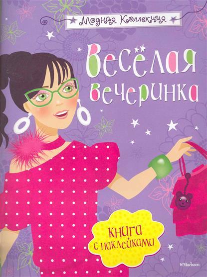 Самусенко О. Веселая вечеринка